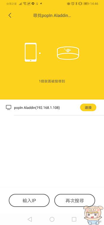nEO_IMG_Screenshot_20200118_144621_cc.popin.aladdin.assistant.jpg