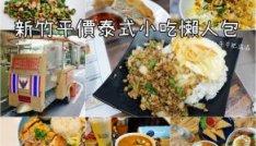 新竹精選8間平價泰式小吃!新竹泰式料理/泰國路邊攤小吃推薦【牛牛肥滋滋】