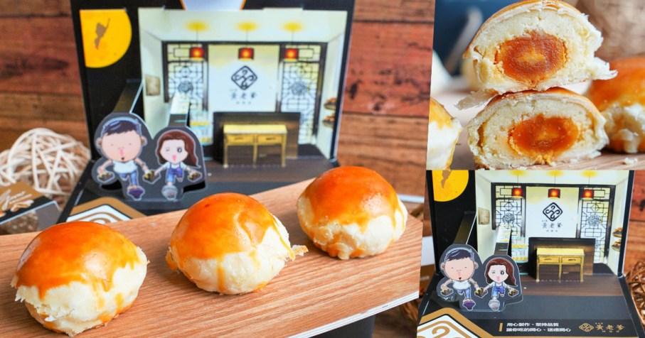 黃老爹烘焙坊 台東 伴手禮 中秋 月餅 蛋黃酥 綠豆