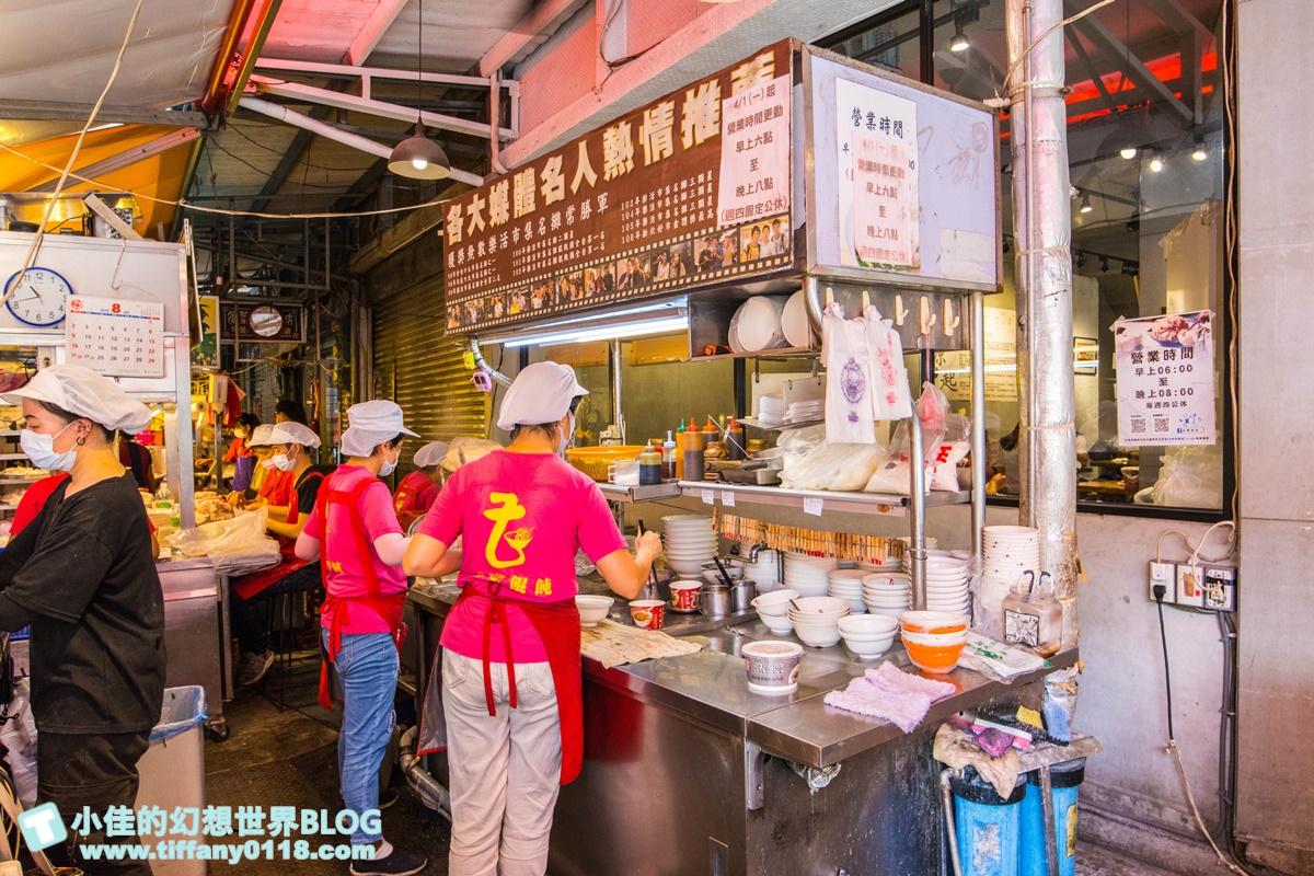 [板橋美食]老曹餛飩/營業將近一甲子/在地人都推薦的板橋老味道/黃石市場美食推薦