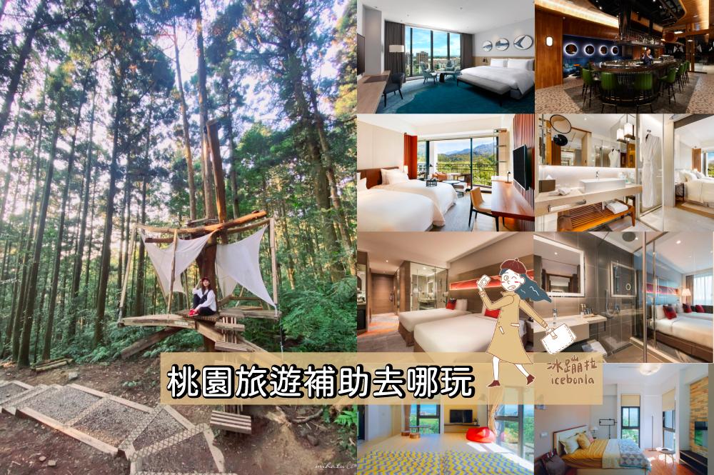 桃園旅遊,桃園飯店,桃園景點,桃園好玩,桃園住宿,旅遊補助,桃園補助