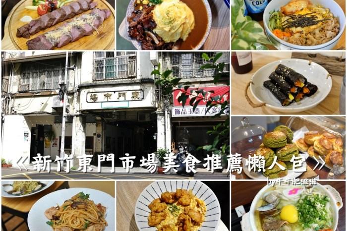 新竹東門市場美食有哪些?超過十間美食推薦懶人包*