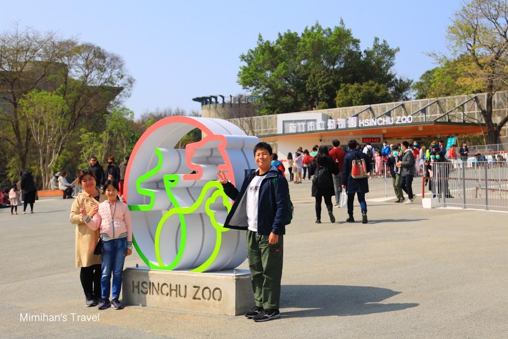 新竹親子景點:新竹市立動物園