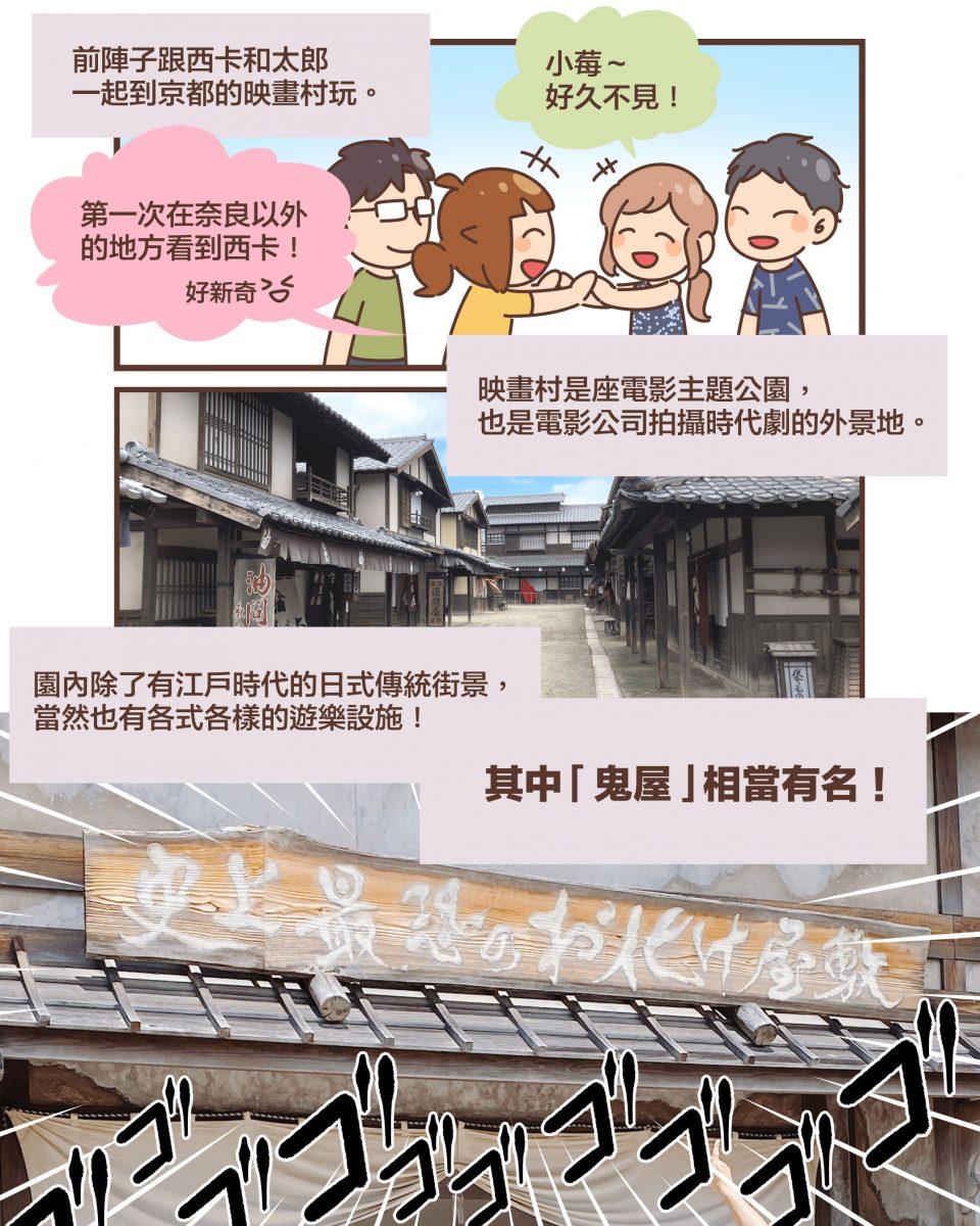 前陣子跟西卡和太郎 一起到京都的映畫村玩。小莓~ 好久不見!第一次在奈良以外 的地方看到西卡!好新奇XD映畫村是座電影主題公園, 也是電影公司拍攝時代劇的外景地。園內除了有江戶時代的日式傳統街景, 當然也有各式各樣的遊樂設施!其中 「鬼屋」 相當有名!