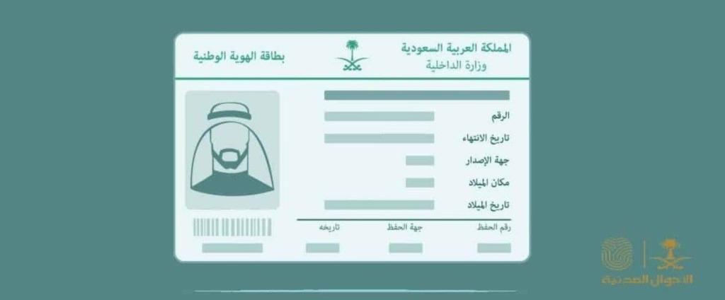 حقيقة إصدار بطاقة هوية جديدة في السعودية Nadormagazine Com مجلة الناظور الأولى