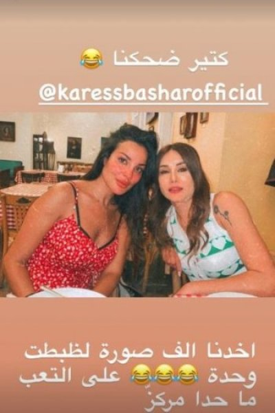 Karis and Nadine from Nadine Njeim's Instagram story