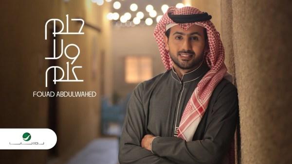 حلم ولا علم - فؤاد عبدالواحد