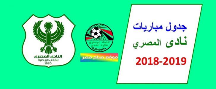 المواعيد الجديدة للدوري والكأس تعرف على جدول ناديك المفضل مصر