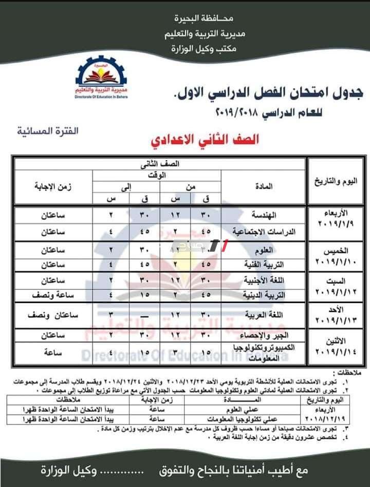 جدول امتحانات الصف الثاني الاعدادي بمحافظة البحيرة الترم