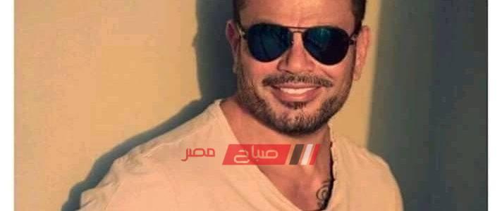 بعد نجاح أغنية أول يوم في البعد عمرو دياب يحيي حفلا غنائيا