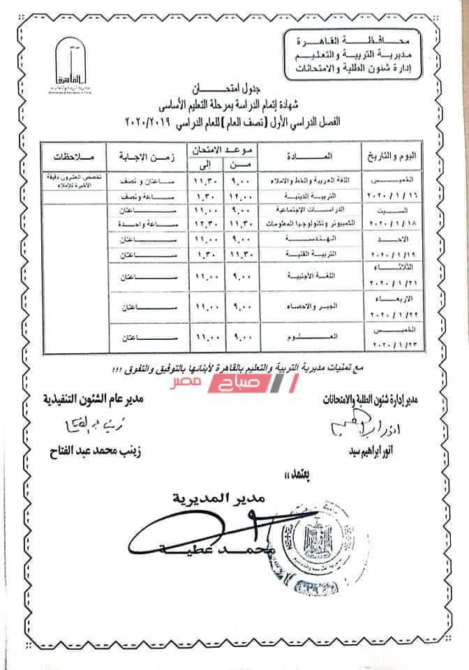 جدول امتحانات الشهادة الإعدادية 3 إعدادي جميع المحافظات نصف