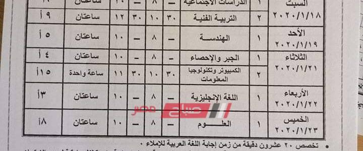 جدول امتحان الصف الثالث الإعدادي بجميع المحافظات الترم الأول 2019