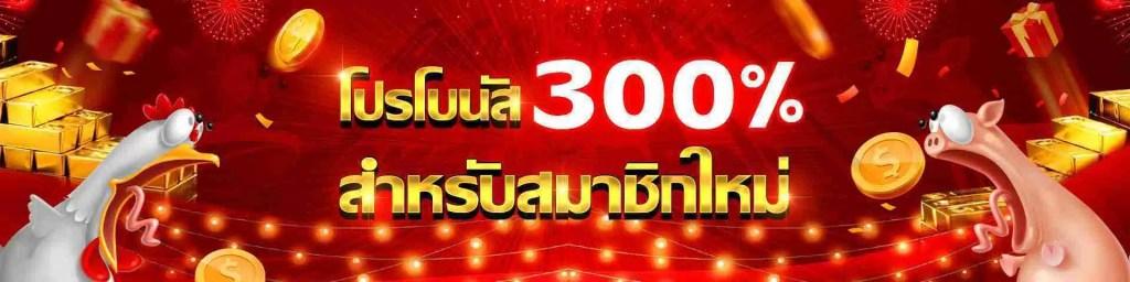 300%的促销奖金 1980 480Web