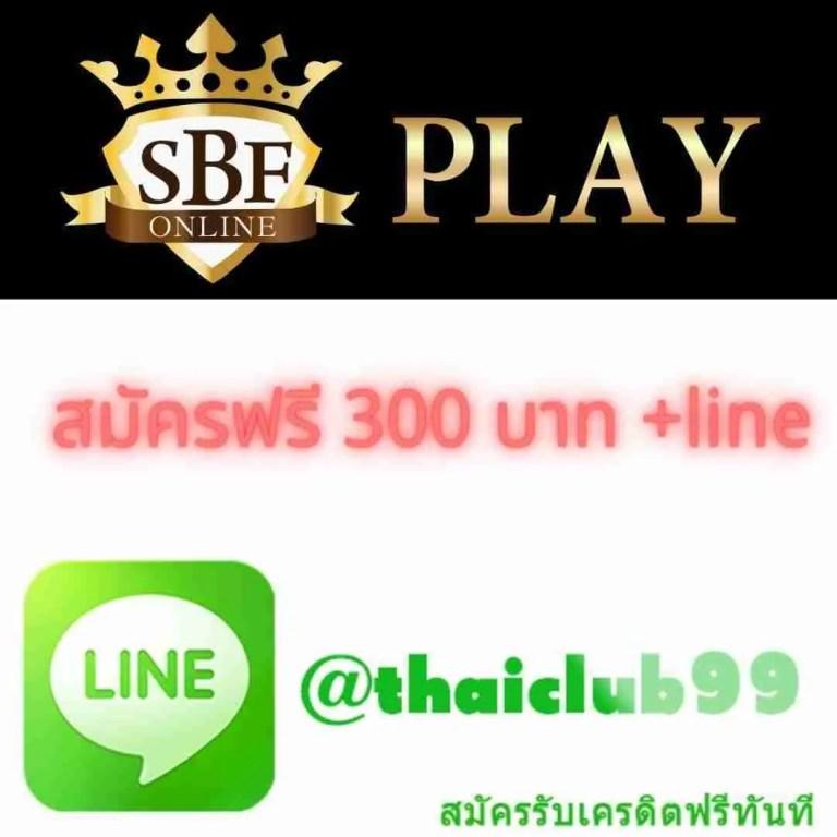 300 บาท line