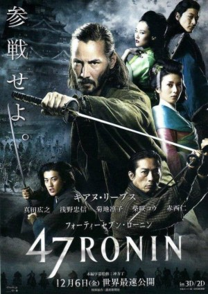 47-ronin_poster-jp1