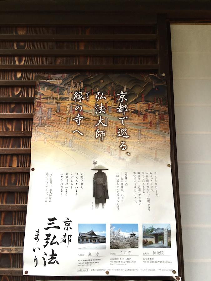 jinkoin poster