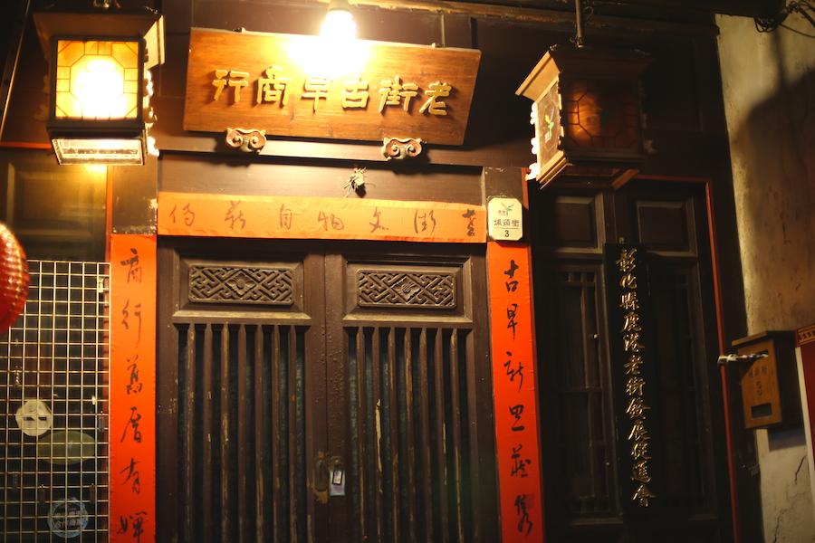 lukang old street1