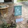 調布市にある体験教室を開催されているお店