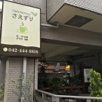 Cafe Gallery さえずり(調布)