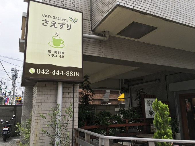 Cafe Gallery さえずり1