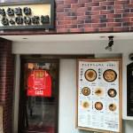 そらまめ拉麺本舗(調布)