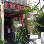 台北飯店(調布)