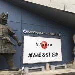 角川大映スタジオ(調布)