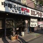 江川亭(調布店)