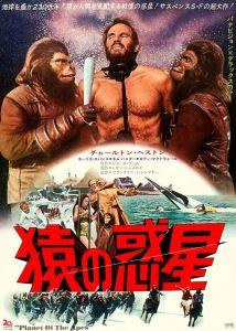 Il poster movie de Il pianeta delle scimmie (1968) di Franklin Schaffner.
