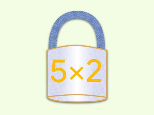 5x2-plan-sicherheit