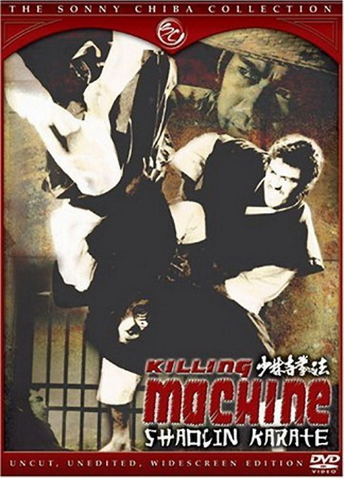 KILLING MACHINE Movie Poster Sonny Chiba Kung-Fu