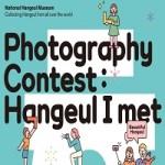 National Hangeul Museum Photography Contest 2021-Hangeul I Met