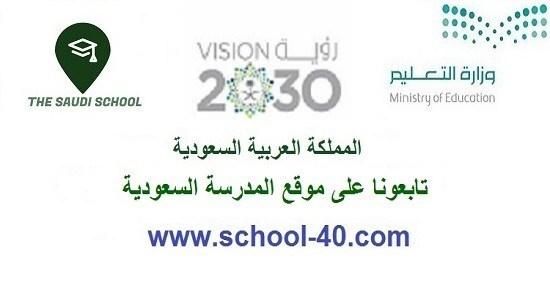 ملخص مادة العلوم الخامس الابتدائي الفصل الثاني 1439 هـ / 2018 م – المدرسة السعودية