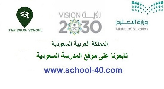 كراسة الخط العربي للصف الاول الابتدائي 1439 هـ / 2018 م