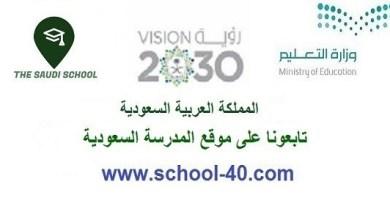 المدرسة السعودية