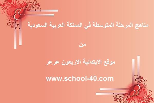 دليل المعلم مادة الرياضيات الصف ثالث متوسط الفصل الاول و الثاني 1437 هـ
