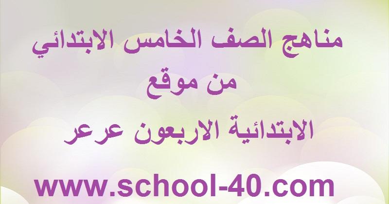 دليل المعلم مادة العلوم الصف الخامس الابتدائي الفصل الاول و الثاني 1437 هـ