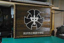 木彫校章額第一号