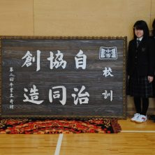 神戸大学附属中学・高校様 揮毫された卒業生親子様