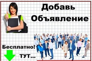 Доска бесплатных объявлений Щучинск
