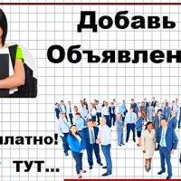 Доска объявлений Щучинск
