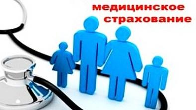 Обязательное социальное медицинское страхование в РК