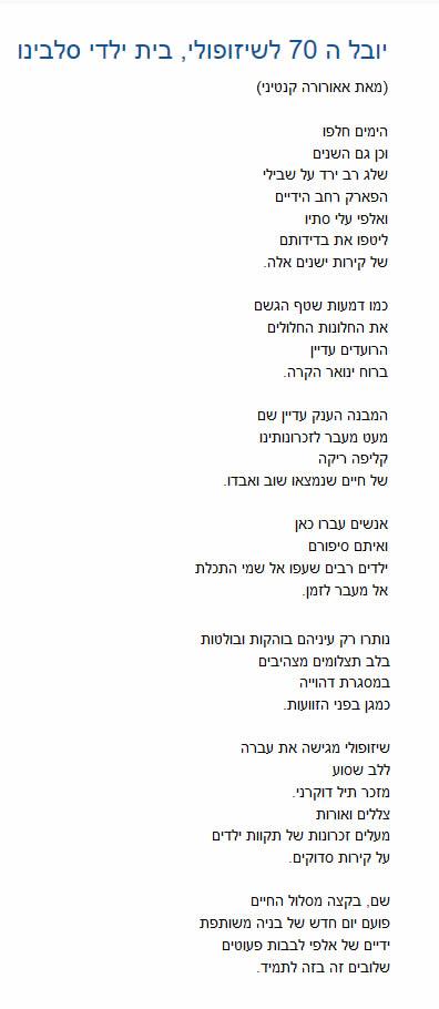 Aurora Cantini poesia in ebraico