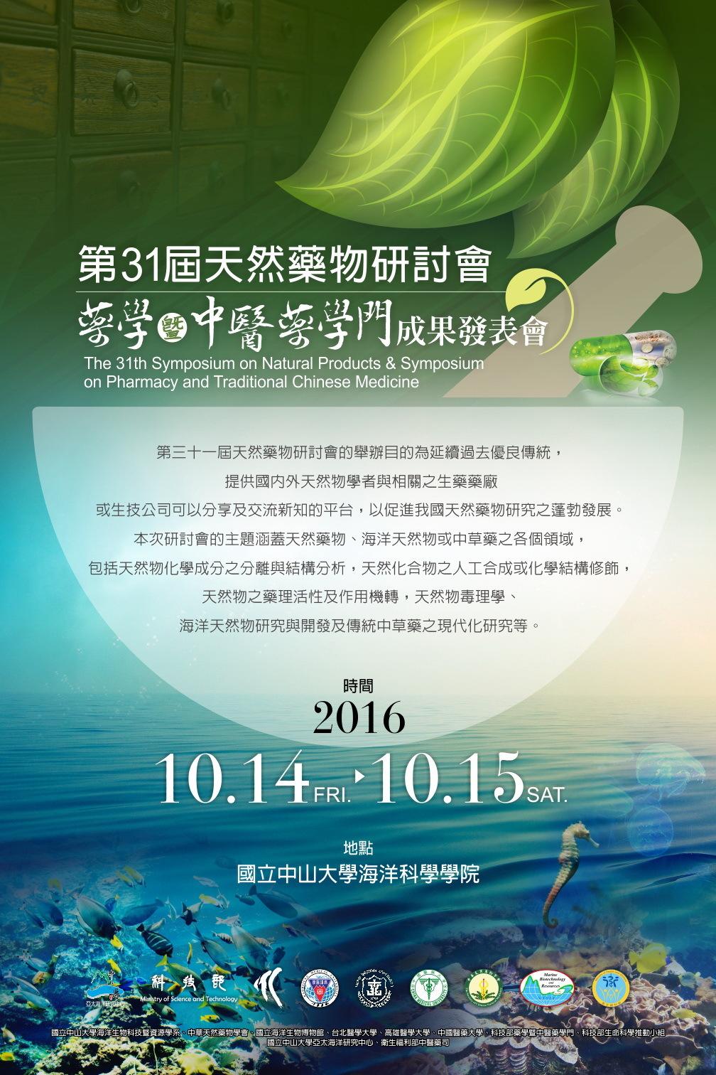 第31屆天然藥物研討會 - 研討會資訊 - 最新消息 - 中華天然藥物學會