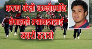 नेपाल एक विकेटले विजयी : करण केसी बने नायक