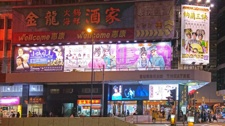 Cantonese Opera theatre at North Point, Hong Kong