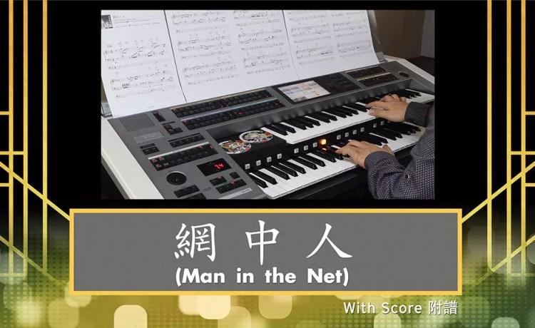 Free Electone Score - 網中人