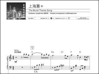 上海灘電子琴琴譜下載 | Free Yamaha Electone Score - The Bund
