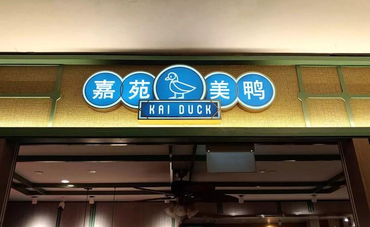 Kai Duck Takashimaya Review