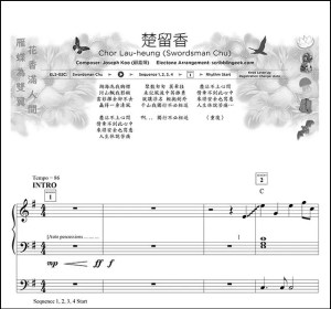 楚留香主題曲電子琴琴譜下載 | Chor Lau Heung '79 Theme Song Yamaha Electone Score